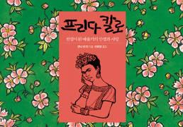 [아트북] 프리다 칼로 전설이 된 예술가의 인생과 사랑