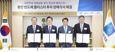 경기도-용인시-SK하이닉스-SK건설, 반도체 클러스터 조성 투자 양해각서 체결