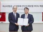 삼성화재, 이스타항공과 여행보험 업무제휴 협약