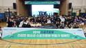 """케이토토 """"청소년들의 건강한 스포츠문화 위해 앞장"""""""