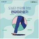 서울시, '한강 걷기 모임' 운영… 50명 선착순 모집