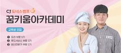 CJ도너스캠프, '꿈키움아카데미' 하반기 교육생 모집