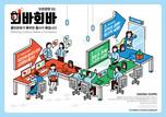 동아쏘시오그룹, 회의문화 바꿔 '회바회바' 프로젝트 실시