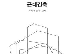 [아트북] 근대건축: 기록과 흔적, 현재