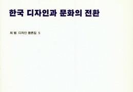 [아트북] 한국 디자인과 문화의 전환
