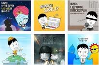 """[증권가 이색 마케팅③] """"2030 공략하라"""" SNS 개성열전"""