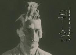[아트북] 마르셀 뒤샹 - 예술을 부정한 예술가