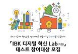 기업은행, 'IBK 디지털 혁신 랩' 참여대상 모집
