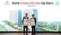 호반장학재단, 전남대 디지털도서관 건립기금 5억원 전달