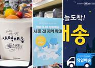 [생생현장] 신세계·롯데·홈플러스, '온라인 배송전쟁' 승자는?
