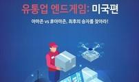 """[증권가 이색 마케팅④] """"튀어야 산다"""" 보고서 제목도 개성 톡톡"""
