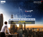 아시아나항공, 인천-뉴욕 노선 증편 기념 관광지 할인 이벤트
