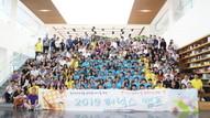 동아쏘시오홀딩스, 임직원 자녀 대상 '2019 피닉스 캠프' 실시