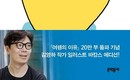 김영하 소설가, 산문집 '여행의 이유' 바캉스 에디션 공개...이유는?
