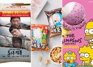 [생생현장] '맛'에 '재미' 첨가… 식품업계, 이유 있는 협업