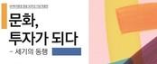 NH투자증권, '문화 투자가 되다' 특별전-아트세미나 진행