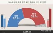 [리얼미터] 조국 장관 퇴진투쟁에 반대 52.4% 대 찬성 42.1%