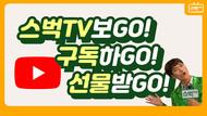 스타벅스, 유튜브 구독 스벅TV 이벤트 펼쳐