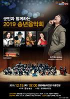영광군, 영광예술의전당 '2019 송년음악회' 공연