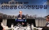 성대규 신한생명 사장, 'CEO 현장집무실' 실시