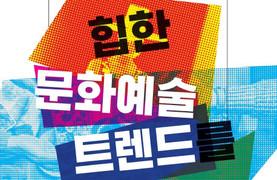 [아트북] 힙한 문화예술 트렌드를 읽다