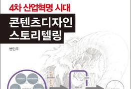 [아트북] 4차 산업혁명 시대 콘텐츠디자인 스토리텔링