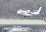 '日크루즈선' 국민 이송위해 대통령 전용기 공군3호기 이륙