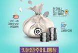 Sh수협은행, '딴주머니' 금리 연 1.2%로 인상