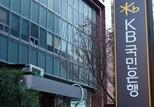 KB금융지주, 4000억원 규모의 후순위채권 발행