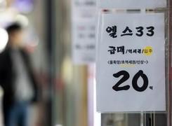 [긴급제안] 코로나19도 비껴간 부동산 시장…잡는 법 따로 있다