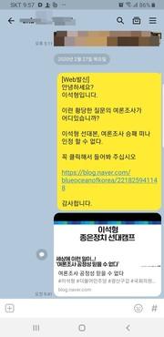지역언론의 민주당 광주전남 총선 여론조사 불공정 '논란'