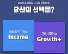삼성증권, 'Income'-'Growth+' 이벤트 진행