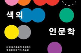 [아트북] 색의 인문학
