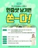 진도군, 아리랑몰 구매인증 SNS 이벤트 개최