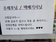 [기자수첩] 코로나19로 바빠진 택배기사에게 희망의 '포스트잇'을