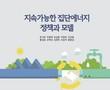 한국지역난방공사, '지속가능한 집단에너지 정책과 모델' 발간
