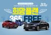기아차, 희망플랜 365 FREE 구매 프로그램 출시
