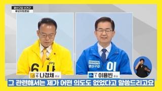 '광산갑 또 시끌', 정의당 나경채