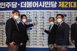 더민주·더시민, 5월15일까지 합당…소수정당 당선인 제명 절차도 진행