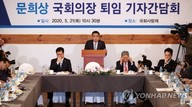 박근혜·이명박 사면론 수면 위...문희상 국회의장