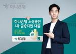 하나은행, '소상공인 2차 금융지원 대출' 금리 지원