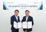 신한DS, 베스핀글로벌과 전략적 파트너십 체결