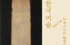 [아트북] 한국 미술: 19세기부터 현재까지