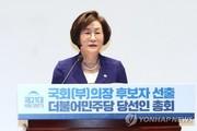 """""""국회 유리천장 깨트렸다"""" 헌정 사상 첫 여성 국회부의장 탄생"""