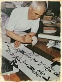 화순군,  '예술은 돈이 아니다'…근원 구철우(1904~1989) 선생 특별전 연다