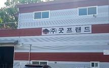 [단독] 일본기업의 갑질? 일방적 계약해지 당한 한국기업 '굿프랜드' 사연