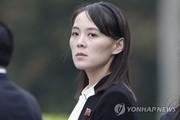 北 김여정의 초강수...G7 정상회의 초대 직후에 왜?