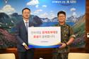 효성, 육군 1군단 광개토부대 10년째 후원