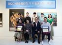 호반건설그룹 남도문화재단, '2020 전국청년작가 미술공모전' 시상식 개최