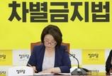 """심상정 """"文 정부, 부동산 정책 실패에 사과해야"""""""